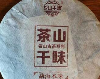 神农集团-勐海茶